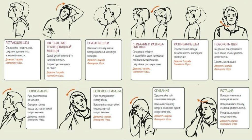 гимнастика от головной боли