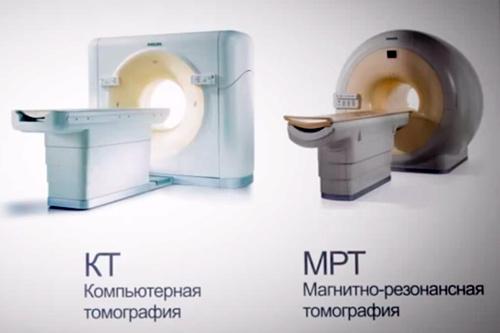 Установка КТ и МРТ