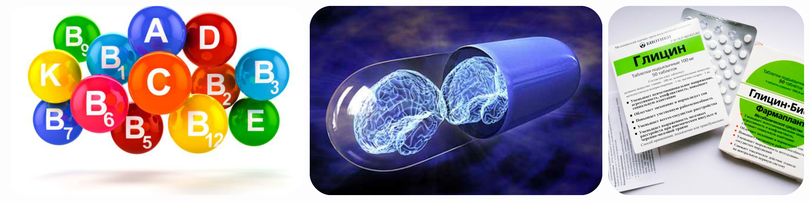 при сотрясении мозга таблетки - коллаж