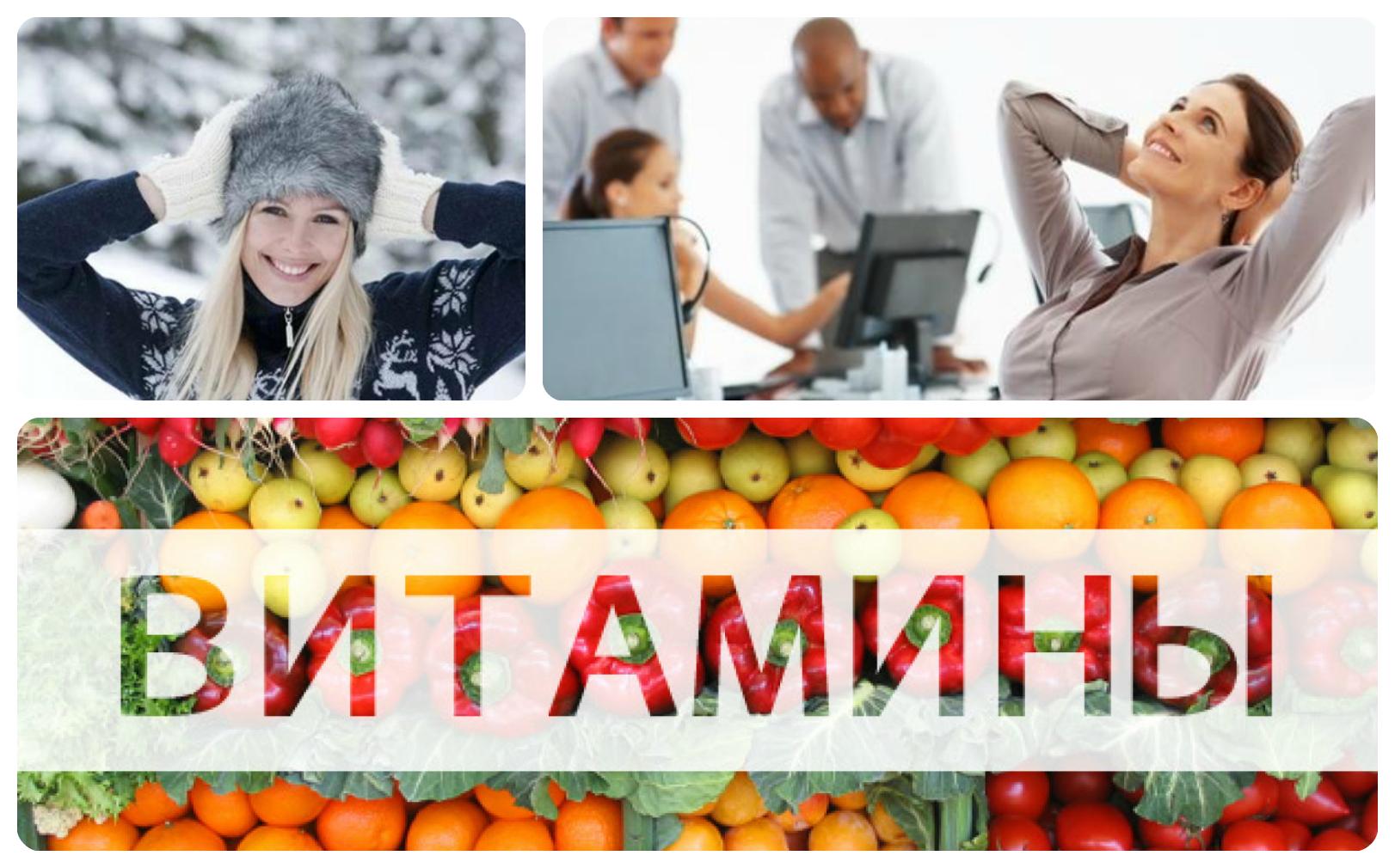 отдых, витамины, одеваться по погоде