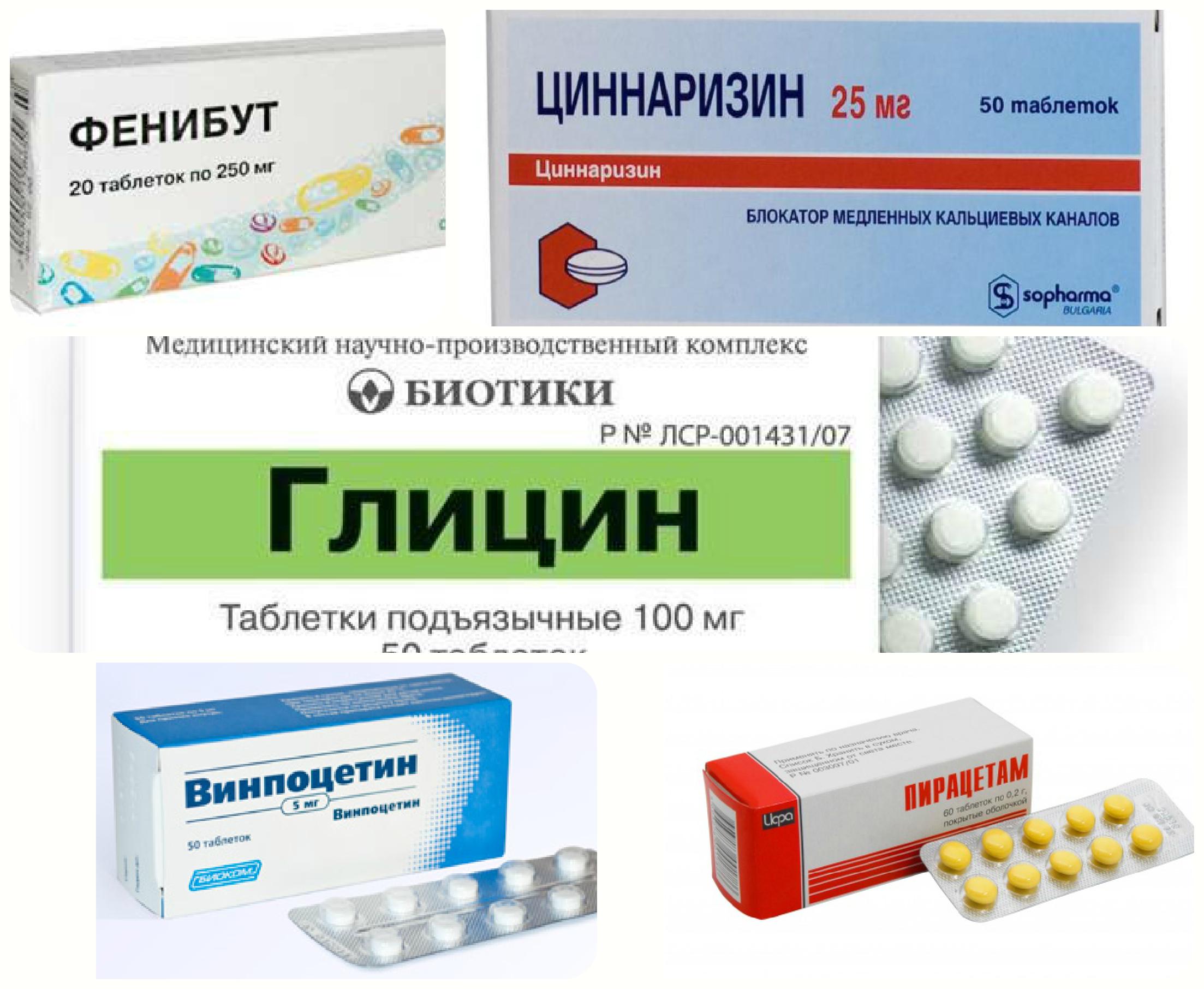 таблетки от головокружения для пожилых