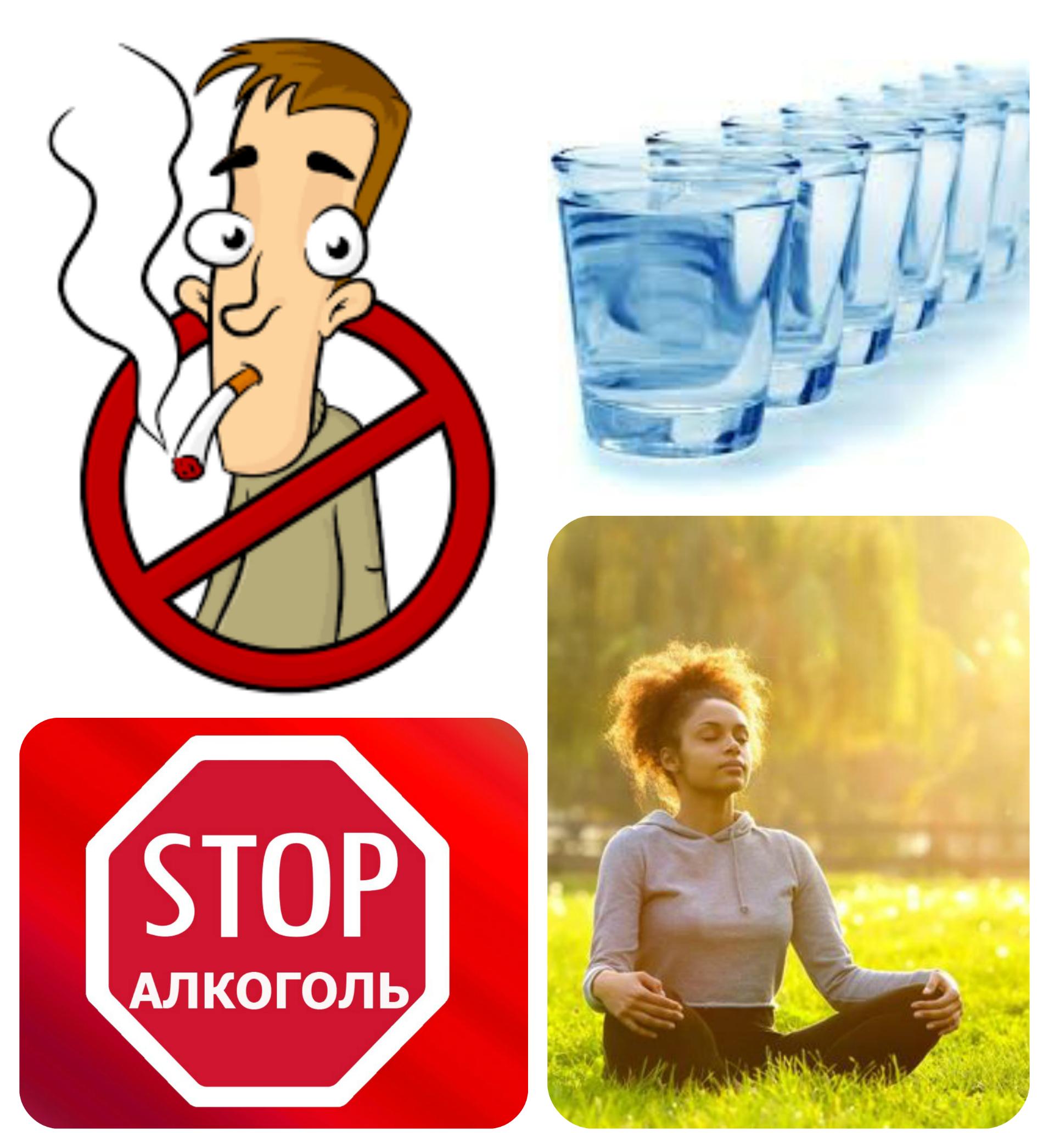 отказ от курения и алкоголя, больше пить воды,релаксация