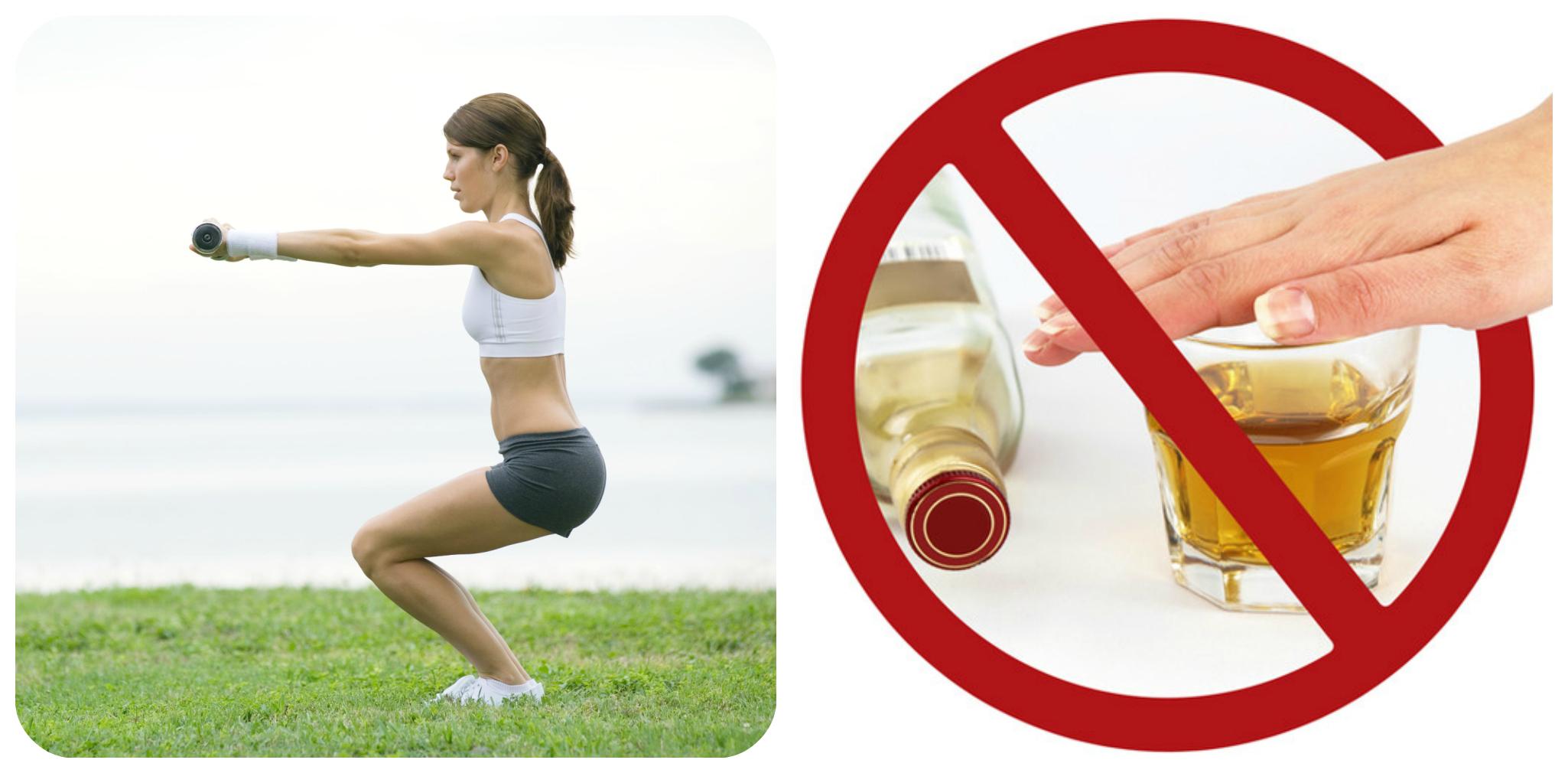 спорт.отказ от алкоголя