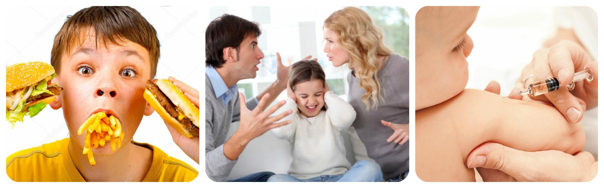 ссоры родителей, фаст-фуд, вакцинация