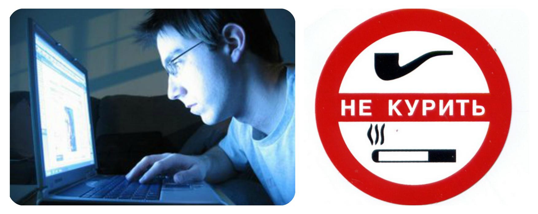 знак запрета курения, парень ночью за компьютером