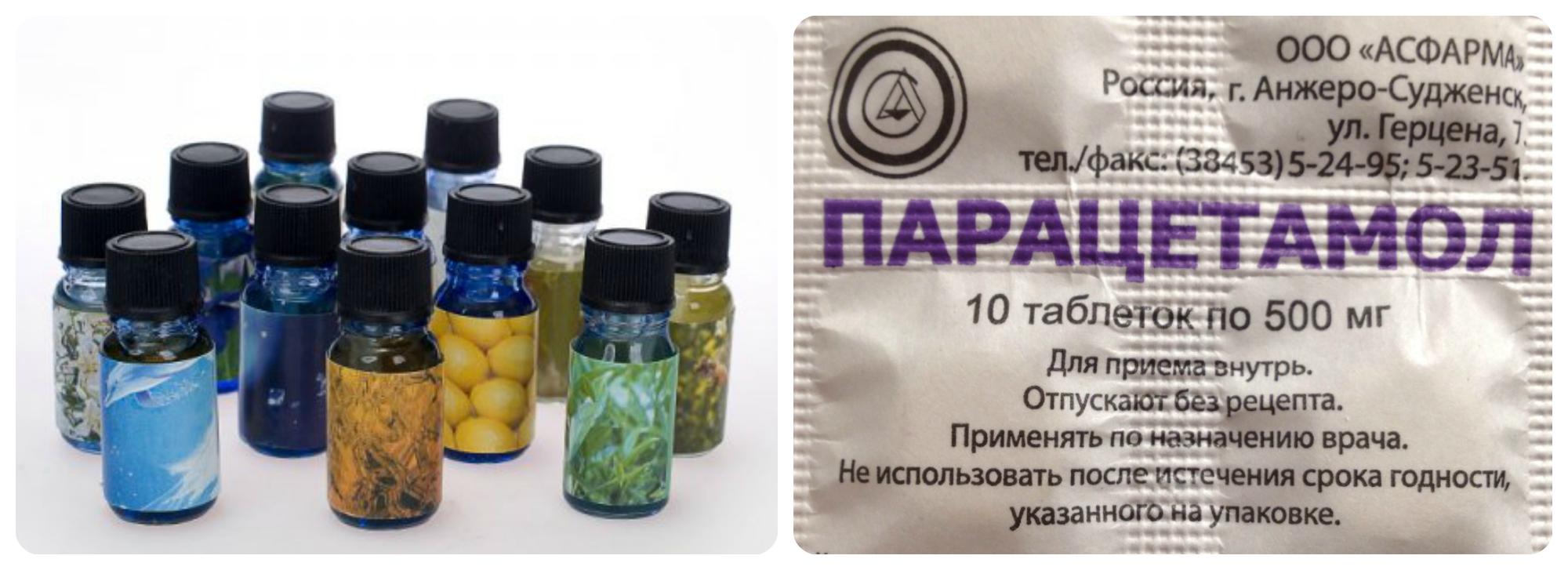 парацетамол и аромомасла