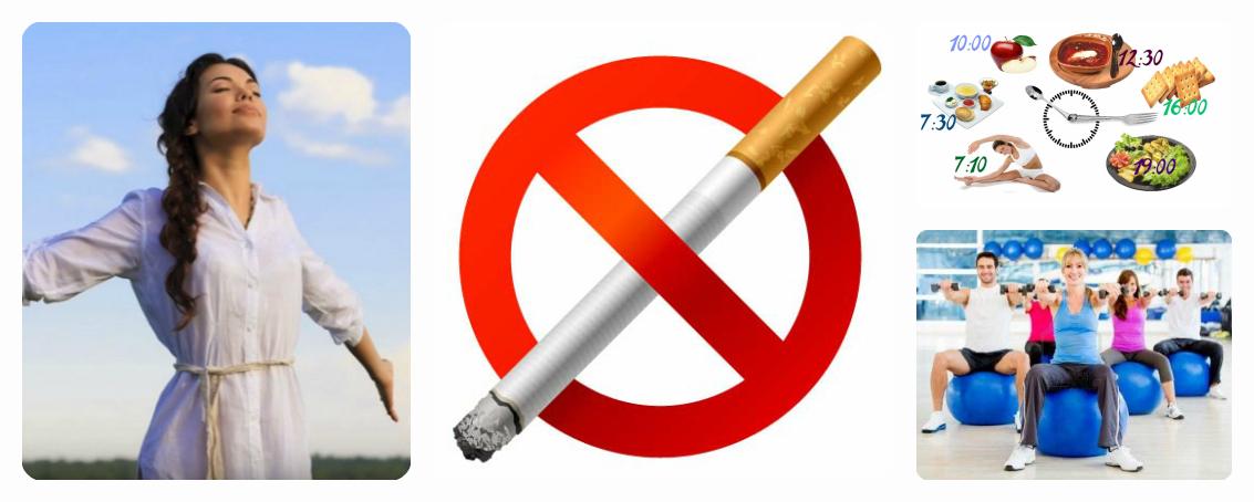 отказ от вредных привычек правильное питание свежий воздух