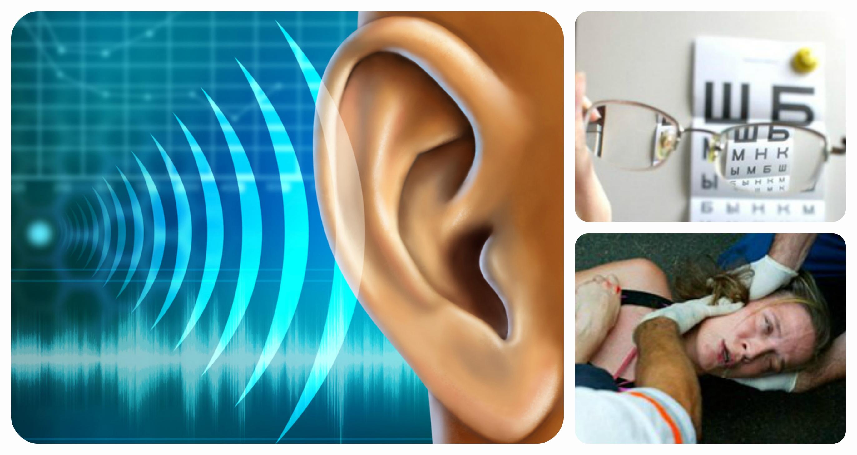 проблемы со зрением и слухом