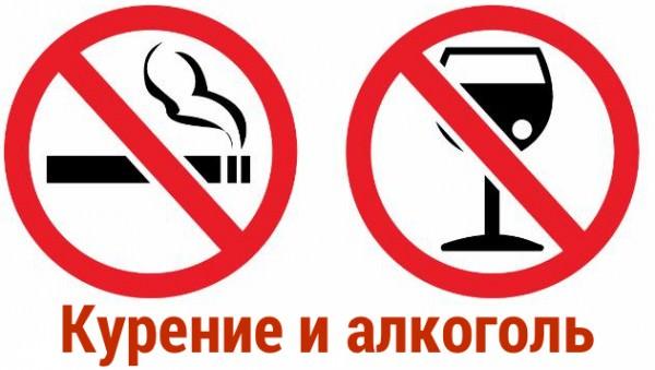 зхапрет на курение и алкоголь