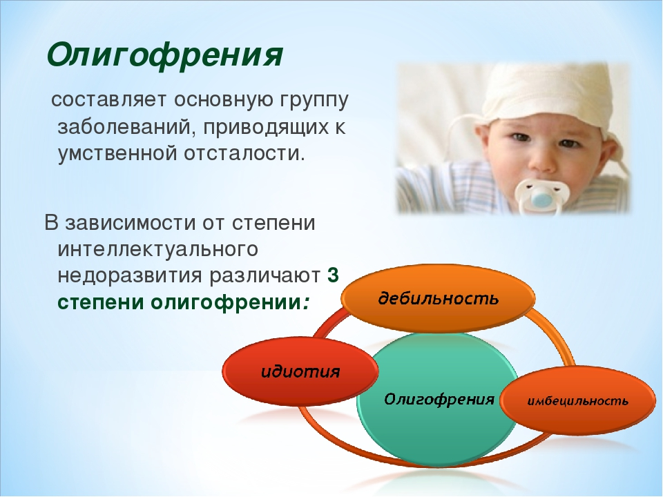 олигофрению